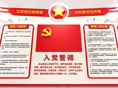 社会主义核心价值观宣传栏