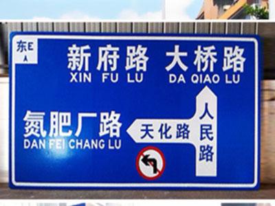 交通指示标识牌