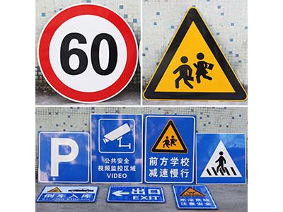 交通反光标识牌