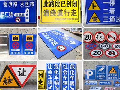 停车交通警示牌