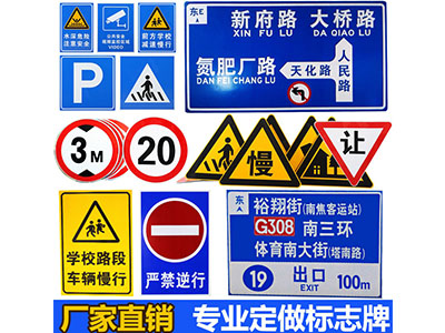 反光路标指示牌