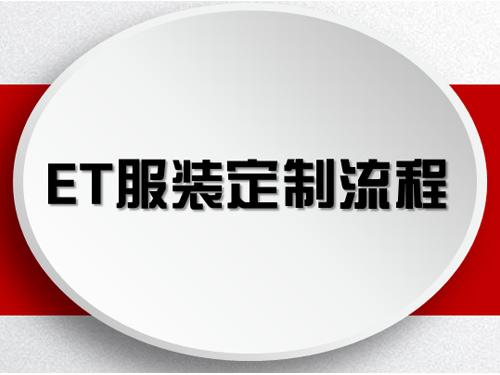 ET CAD服装定制流程