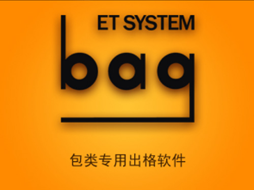 ET BAG出格系统