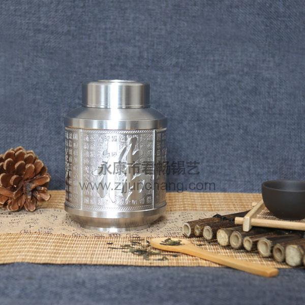 永康纯锡茶叶罐