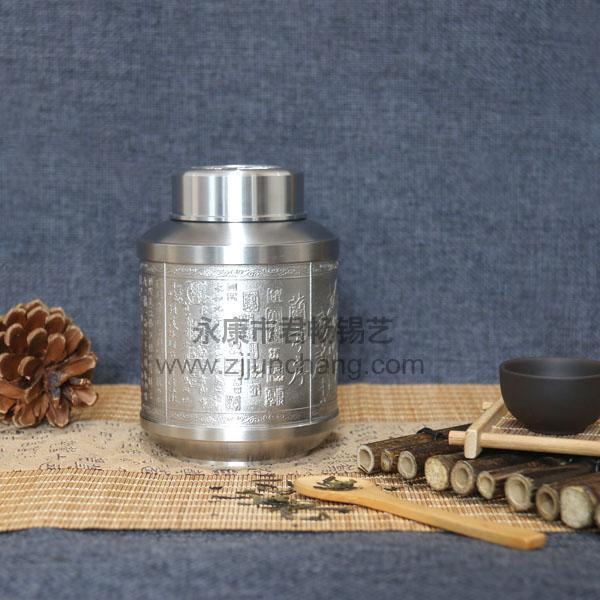 小口锡制茶叶罐