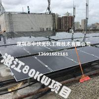 深圳光伏发电厂家
