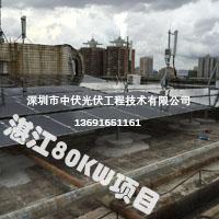 湛江80KW项目