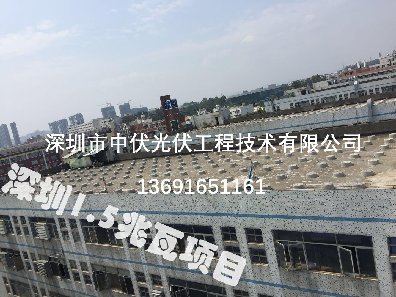 深圳光伏发电价格