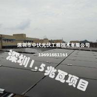 广东深圳1.5兆瓦项目