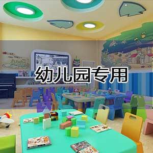 幼儿园专用无线消防报警