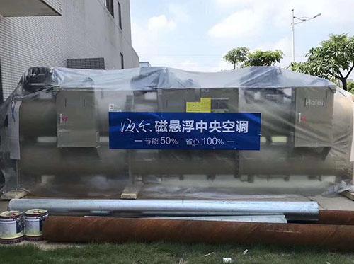 海尔磁悬浮中央空调