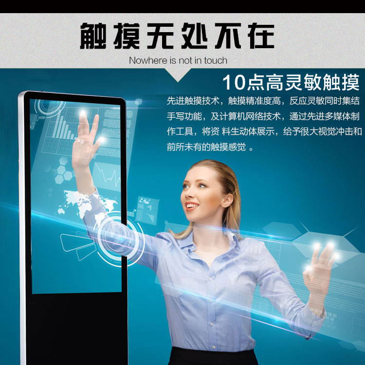 55寸网络版触摸广告机