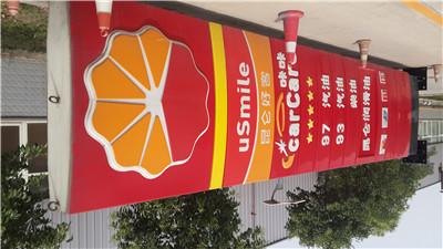 中海油加油站灯箱