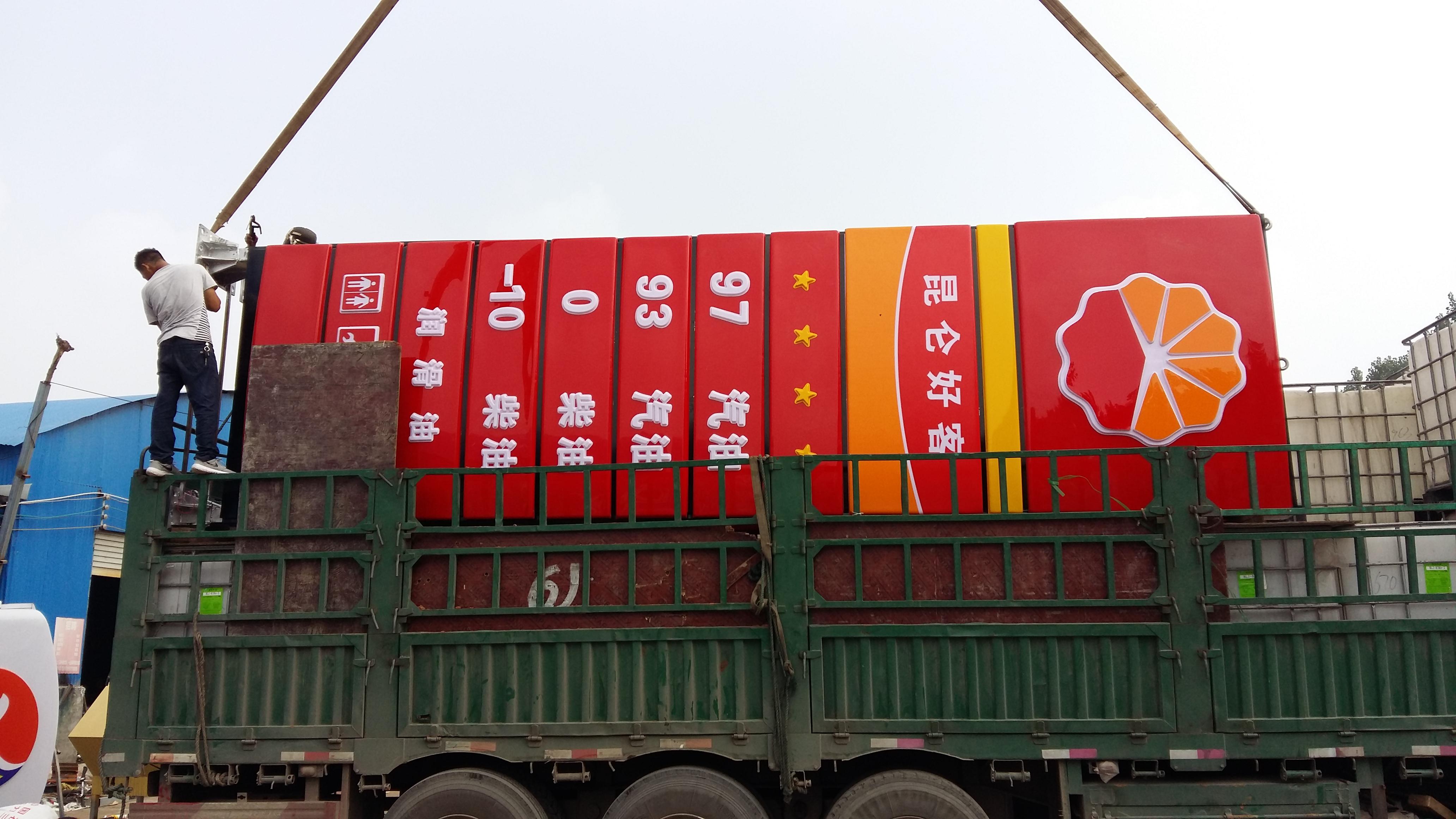 中国石油加油站灯箱
