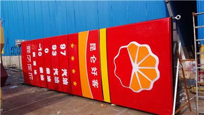 中国石化加油站灯箱