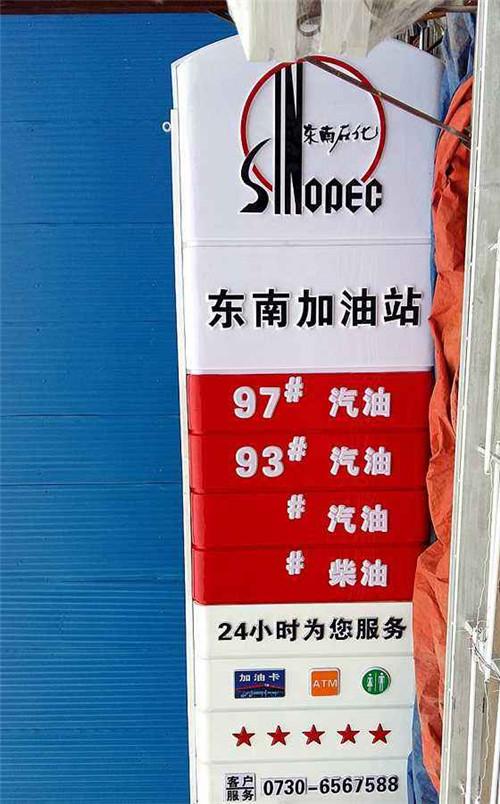 中石化加油站廣告牌