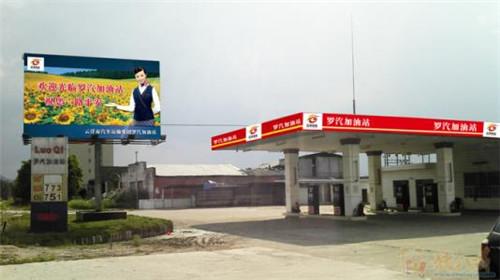 加油站廣告牌