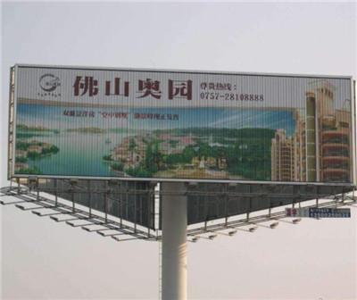 三面廣告牌