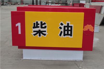 中石化油品燈箱