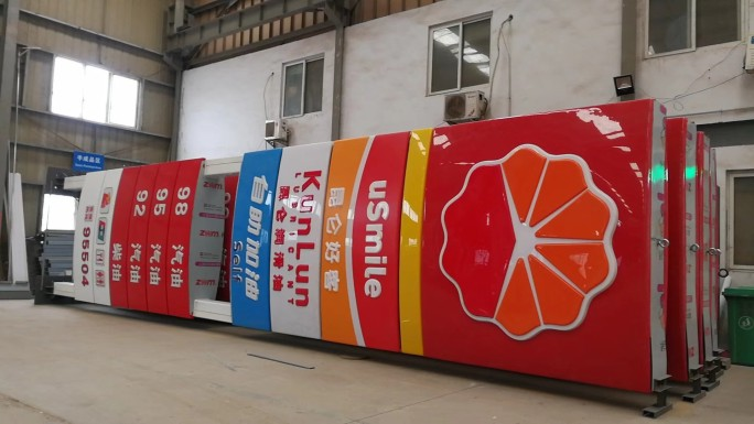 豫中石化加油站燈箱