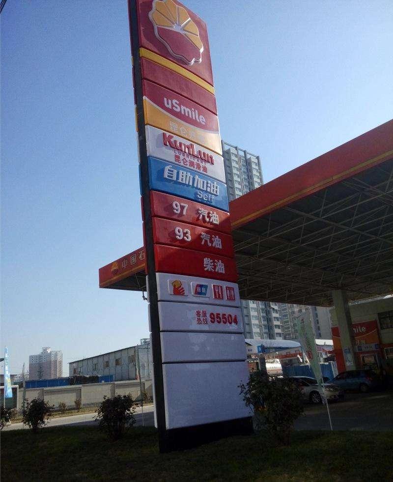 中石化加油站广告牌