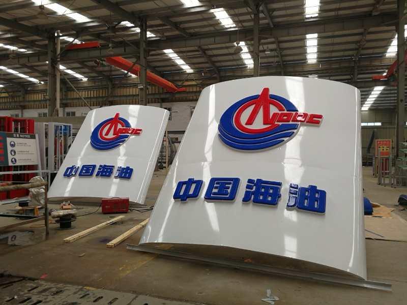中海油加油站燈箱