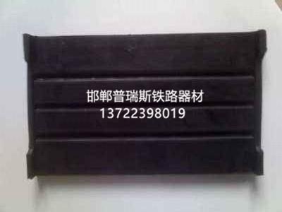 铁路橡胶垫板