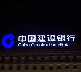银行发光字