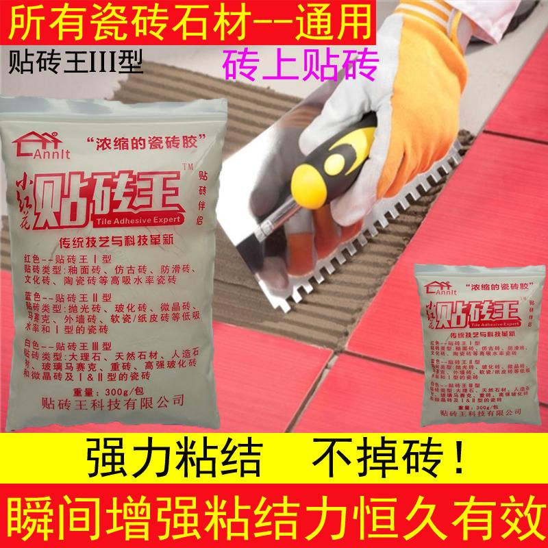 重庆瓷砖胶