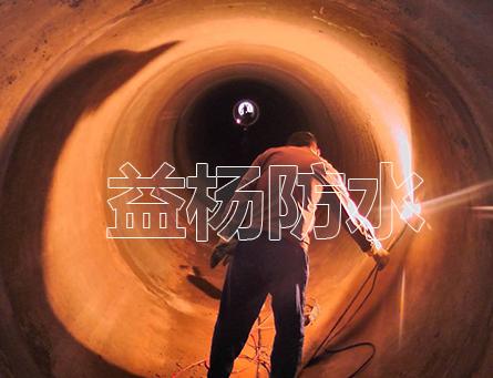 沈阳隧道防水堵漏