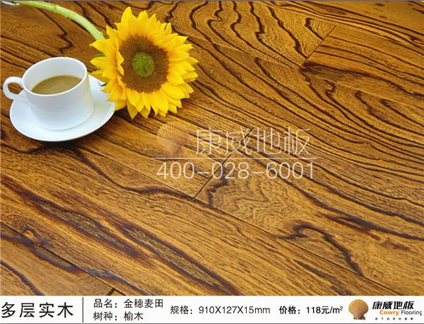 贵州木地板公司