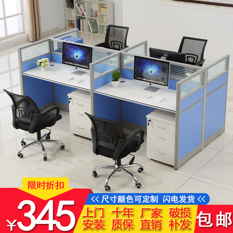 职员办公桌四人位桌