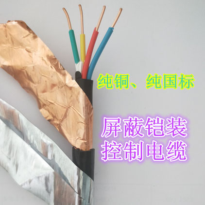 ZR-KVVP2-22铜带屏蔽铠装控制电缆