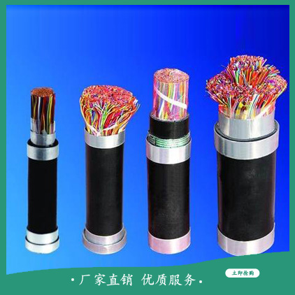 电信专用电缆生产厂家