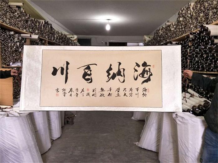 海纳百川名人字画批发