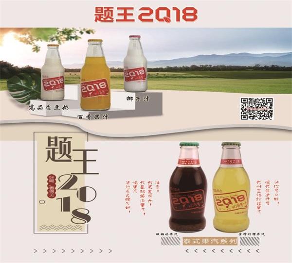 亚博网站登录饮料礼品