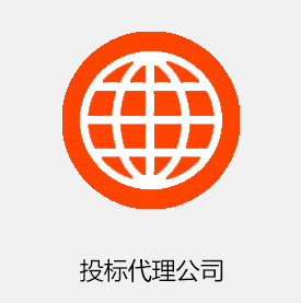 福州投标代理公司