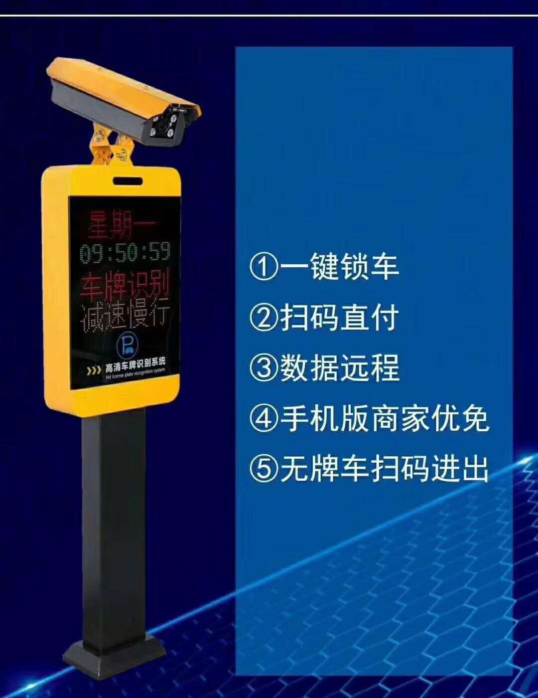 天津智能车牌识别系统