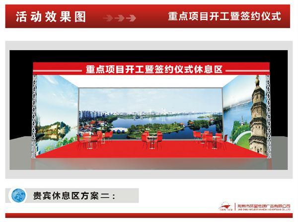 荊州促銷活動策劃