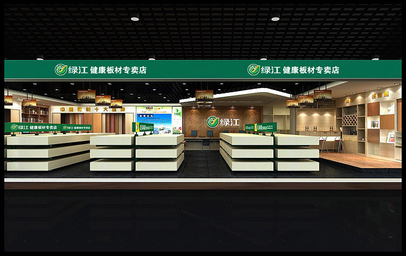绿江健康板材专卖店