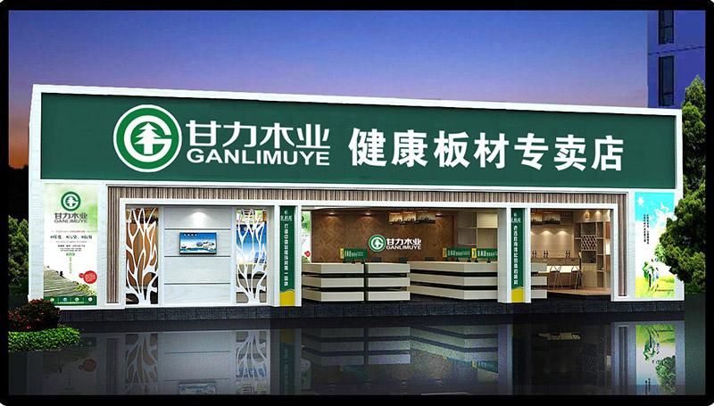 甘力木业健康板材专卖店