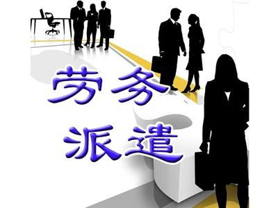 河北勞務派遣