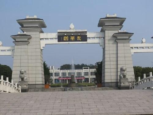 武汉长乐园