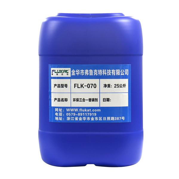 三合一替磷剂