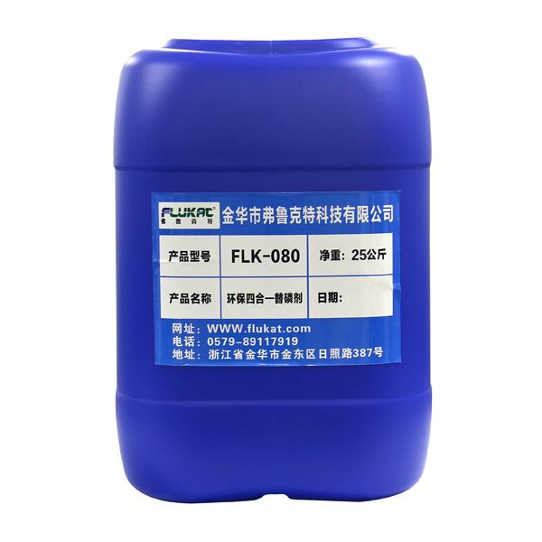 四合一替磷剂
