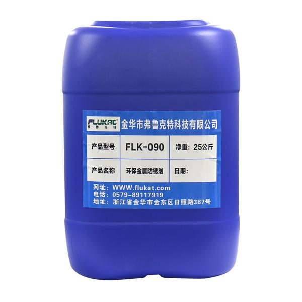 环保金属防锈剂