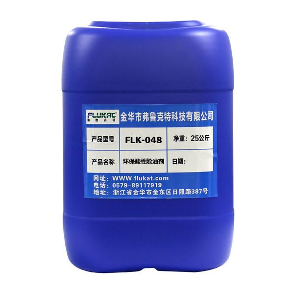 环保酸性除油剂