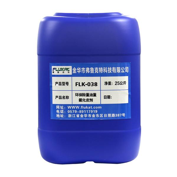 环保除重油重氧化皮剂