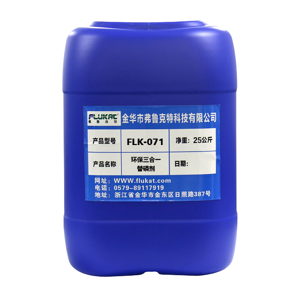 环保三合一替磷剂