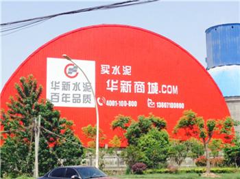 煤棚美化广告